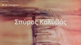 Σπύρος Κολυβάς – Ορίζοντες