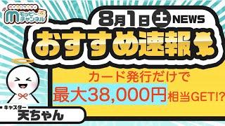 【速報】今週のおすすめベスト4!!高額Pや無料広告あり!!