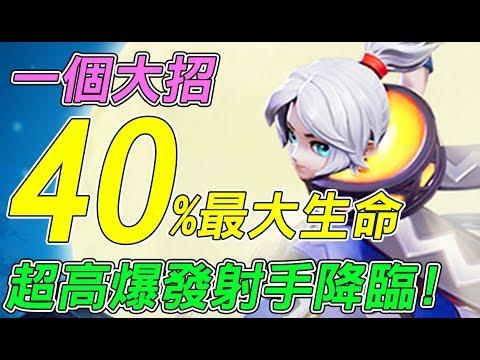 【決戰!平安京】一個大招40%最大生命!超高爆發射手降臨!新式神 首無【Lobo】