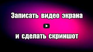 Записать видео с экрана, сделать скриншот и получить ссылку на этот  скриншот можно с помощью расширения для браузеров Nimbus  Screenshot & Screen Video Recorder, бесплатной, на русском языке, с   редактором