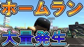 【パワプロ2017】甲子園ベスト8をかけた戦い【栄冠ナイン】