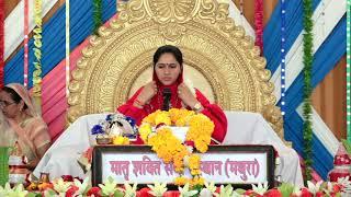 श्रीमद भागवत कथा पाली Day 7 | जीवन में अच्छे विचार | Devi Hemlata Shastri Ji - R