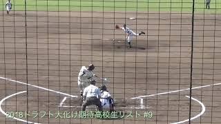 2018ドラフト中山瞬創志学園|大化け期待高校生リスト#9