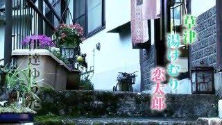 伊達ゆうた/草津湯けむり恋太郎PVshortver.