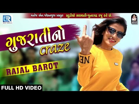 RAJAL BAROT - Gujarati No Craze | FULL VIDEO | New Gujarati Song 2018 | RDC Gujarati Naa Song Download