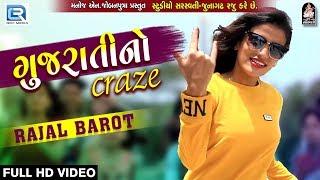 RAJAL BAROT - Gujarati No Craze | FULL VIDEO | New Gujarati Song 2018 | RDC Gujarati