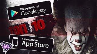 Топ 10 хоррор игр для Android, iOS в HD качестве 2017