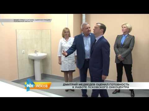 Новости Псков 17.08.2016 # Дмитрий Медведев оценил готовность к работе псковского онкоцентра