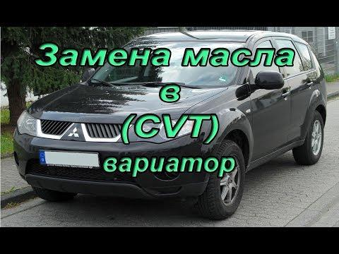 Замена масла в вариаторе (CVT) Mitsubishi Outlander XL. #АлексейЗахаров. #Авторемонт. Авто - ремонт