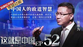 第52期:中国的政道智慧以什么思维模式探索政体?听张维为教授从政道的角度谈国家治理  《这就是中国》CHINA NOW EP52【东方卫视官方频道】