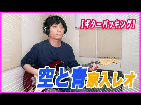 【バッキングギター】家入レオの空と青を弾いてみた