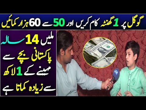 گوگل پر 1گھنٹہ کام کریں اور 50سے 60ہزارکمائیں|14سالہ پاکستانی بچہ جومہینے کے 1لاکھ سے زیادہ کماتا ہے:ویڈیو دیکھیں