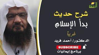 شرح حديث بدأ الإسلام غريباً برنامج إيمانيات مع فضيلة الدكتور أحمد فريد