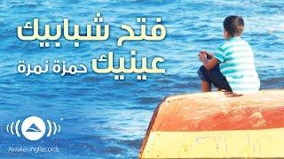 تحميل و مشاهدة Hamza Namira - Open Your Eyes   حمزة نمرة - فتح شبابيك عينيك   Official Audio MP3