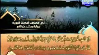 المصحف المرتل 09 للشيخ العيون الكوشي برواية ورش