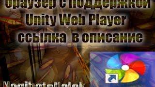360 Browser новый браузер с подержкой Unity web player
