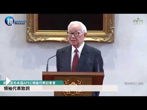 鏡週刊 鏡爆政治》張忠謀第三度出任APEC代表  蔡英文交付兩任務
