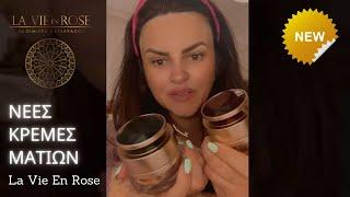 Νέες Κρέμες Ματιών La Vie En Rose | Η Δήμητρα παρουσιάζει το Κόκκινο & Πράσινο Διαμάντι | Live 18.05