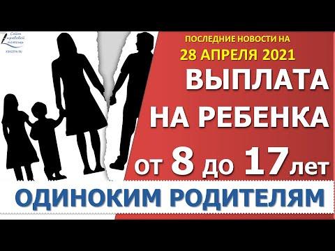 Выплаты от 8 до 17 лет одиночкам и разведенным с 1 июля 2021 года.