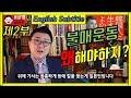 [Eng Sub] 2/2 Why Do Koreans Boycott Japanese! 불매운동 왜 해야 하는가! 혐한방송 혐한서적 아베정권