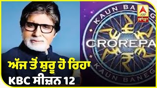Kaun banega crorepati season 12 On Air today | Amitabh Bachchan | KBC | ABP Sanjha
