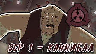 SCP Эпизод 1: Каннибал
