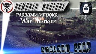 Armored Warfare глазами тундродрочера | Впечатления в 2019