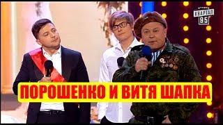 РЖАКА! Порошенко и Витя Шапка СМЕШНО ДО СЛЕЗ   Вечерний Квартал 95 Лучшее
