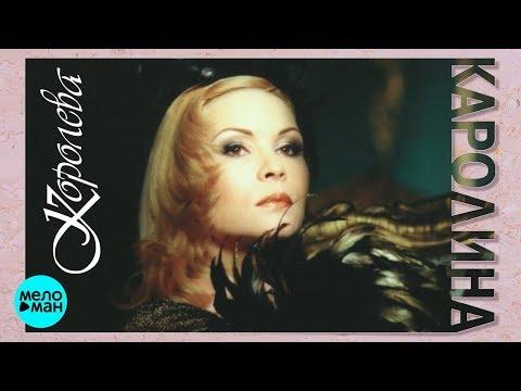 КАРОЛИНА - Королева (Альбом 1997 г.) / Ремастеринг 2018 / Переиздание