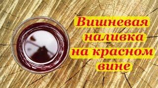 Наливка из вишни на красном вине
