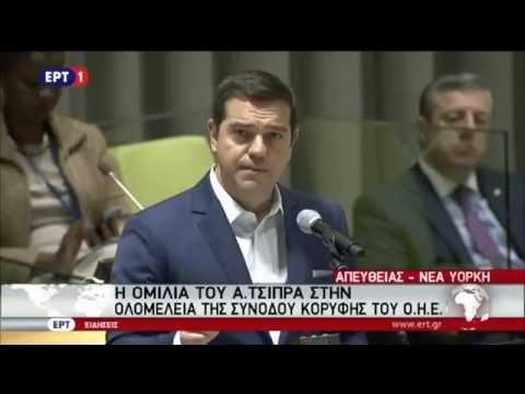 Η ομιλία του πρωθυπουργού στην Ολομέλεια της Συνόδου Κορυφής του Ο.Η.Ε.
