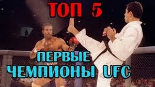 ПЕРВЫЕ ЧЕМПИОНЫ UFC