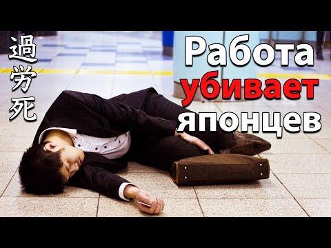 Япония. Кароси - Смерть от переутомления на работе. Работа в Японии