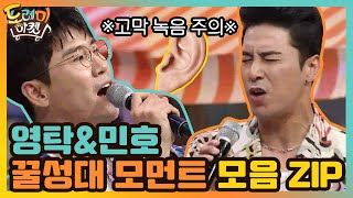 Amazing Saturday EP116 Jang Min-ho, YoungTak