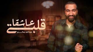 عبدالله سالم - قلبي عاشقا (حصرياً) | 2021 تحميل MP3