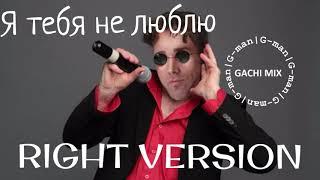 Лепс - Я тебя не люблю (right version)   G-man