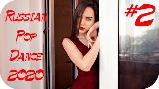 🇷🇺 RUSSIAN POP DANCE 2020 🔊 Клубняк 2020 🔊 Русские Хиты 2020 🔊 Музыка в Машину 2020 #2