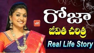 MLA Roja Real Life Story | Actress Roja Real Life History | Selvamani | Biography | YOYO TV