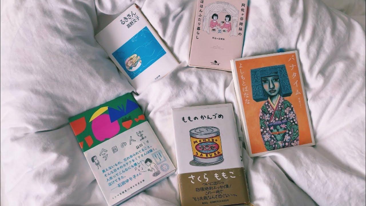 寝る前に読みたい、気持ちがゆるまる本5冊