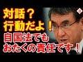 河野太郎外相が、まずは行動しろと対話要求を一蹴!自国の法を読んでみよう!!