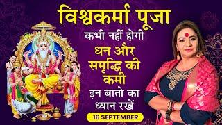 Vishwakarma Puja 2020 : विश्वकर्मा पूजा 2020 शुभ मुहूर्त, विधि, कथा Vishwakarma Puja Kab Hai - Download this Video in MP3, M4A, WEBM, MP4, 3GP