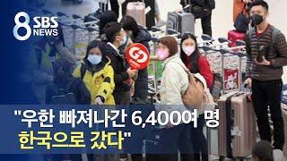 """""""우한 빠져나간 6400여 명 한국행""""…중국 늑장 대처 비난 / SBS"""