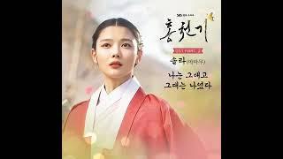SOLAR (MAMAMOO) (솔라 마마무) - ALWAYS, BE WITH YOU (나는 그대고 그대는 나였다) (RED SKY OST Part.2 홍천기 OST Part.2)
