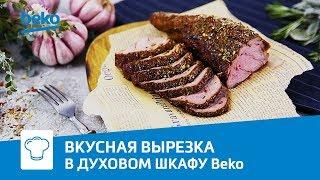 Как вкусно запечь вырезку в духовом шкафу Beko BIS 25500 XMS с функцией микроволновой печи