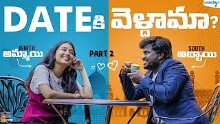 Date ki Veldhaama? | South Abbayi North Ammayi Part 2 |Wirally Originals | Tamada Media