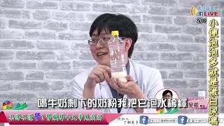 【醫師來了|彰化醫院 / 腎臟內科蔡旻叡醫師】腎臟科常見問題