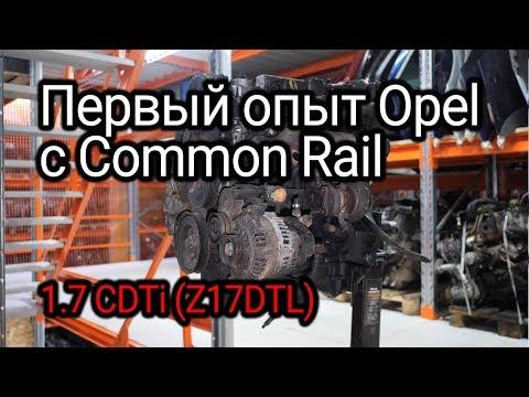 Фото к видео: Все особенности и проблемы турбодизеля Opel 1.7 CDTI (Z17DTL)