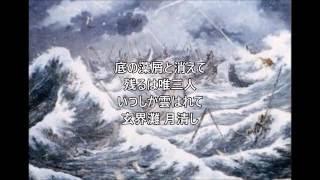 元寇〈軍歌・戦時歌謡〉