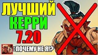 ЛУЧШИЙ КЕРРИ В ПАТЧЕ 7.20 ДОТА 2