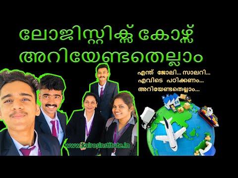 LOGISTICS MANAGEMENT COURSE Malayalam   LOGISTICS JOB ...